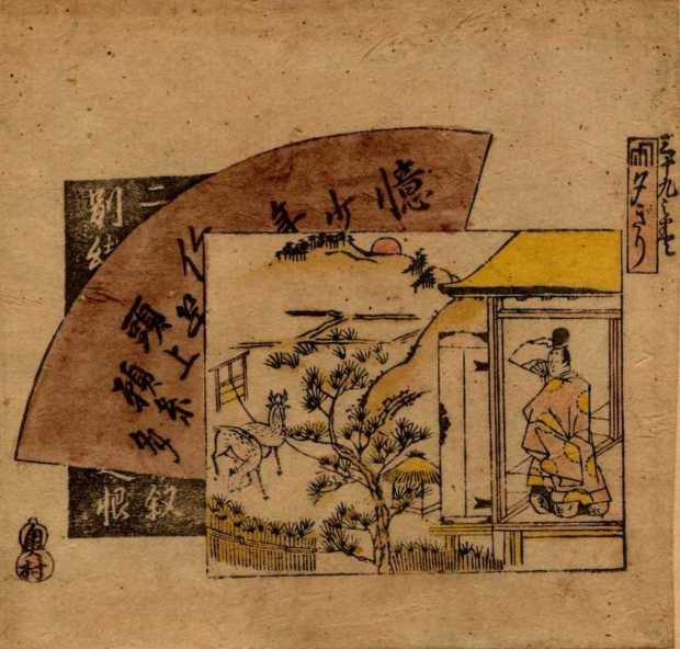 Masanobu Okumura