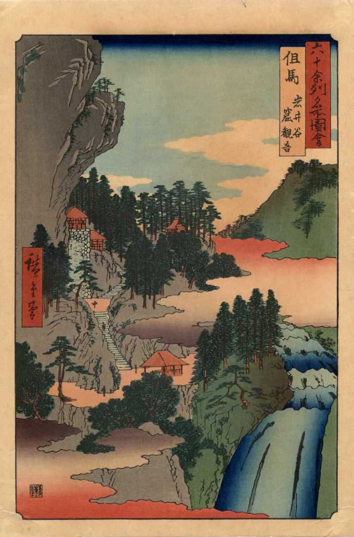 Hiroshige – VENDU!