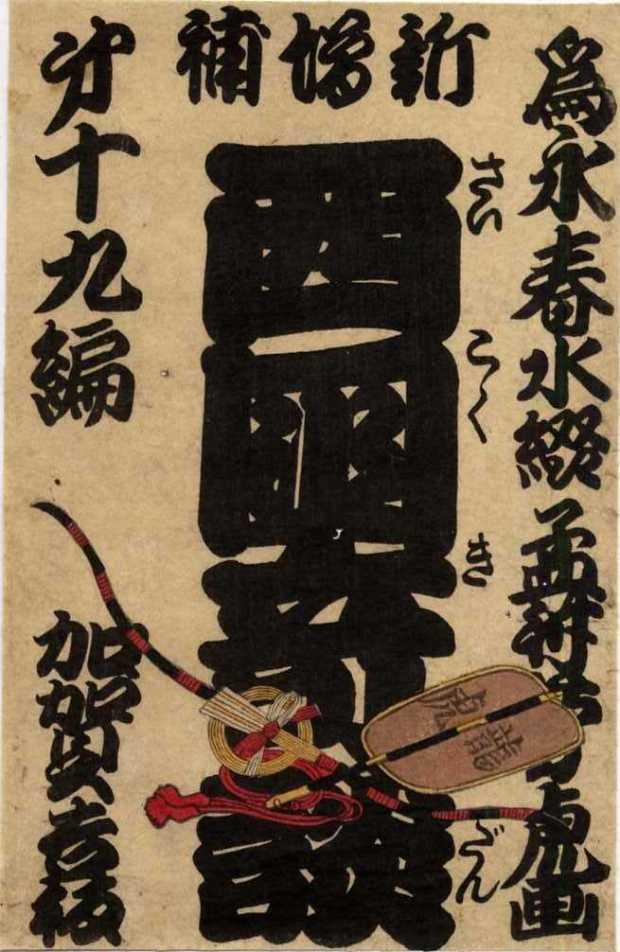 Calligraphie dv165