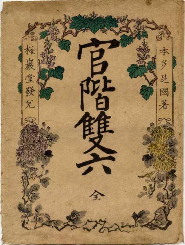 Motif et calligraphie dv168