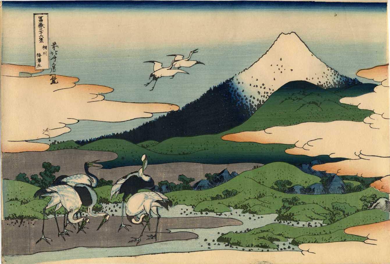 Hokusai hu191 VENDU!
